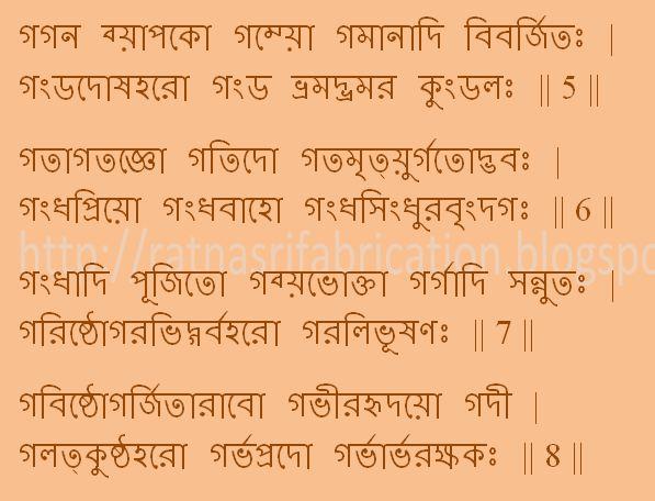 sri lakshmi ashtottara sa ta na ma stotram in kannada