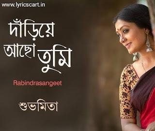 Dariye Acho (দাঁড়িয়ে আছো) Lyrics in  Bengali-Rabindranath Tagore