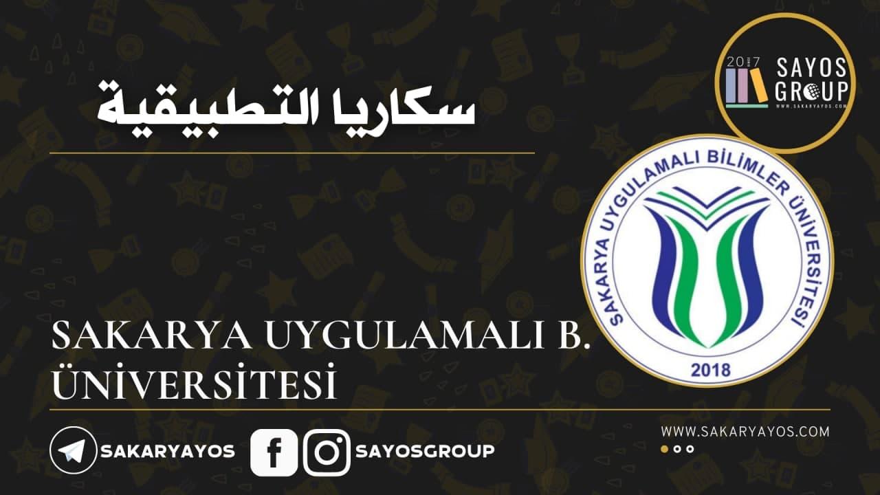 أعلنت جامعة سكاريا للعلوم التطبيقية - Sakarya Uygulamalı Bilimler ، الواقعة في ولاية سكاريا عن فتح باب التسجيل على المفاضلة لعام 2021