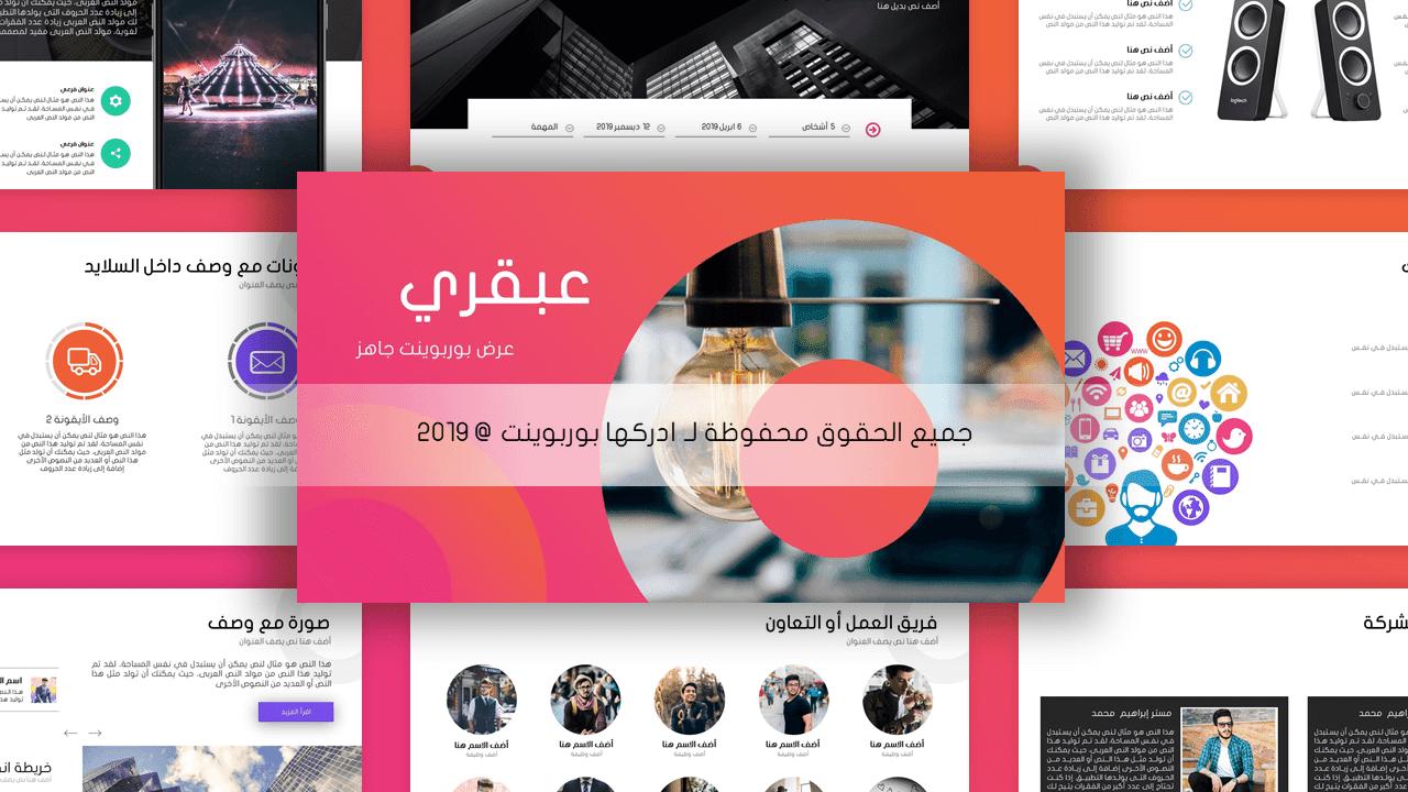 عبقري - عرض بوربوينت جاهز باللغة العربية