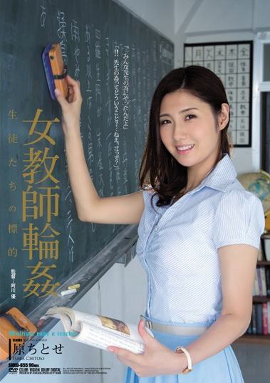 Of Female Teacher Gangbang Students Target Original Chitose