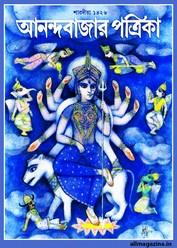 Sharadiya Anandabazar Patrika 2019