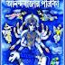 Sharadiya Anandabazar Patrika 2019 (1426) ebook pdf