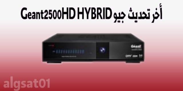 جيون -GN 2500 HD HYBRID - أجهزة جيون - أخر تحديث لجهاز جيون - GEANT