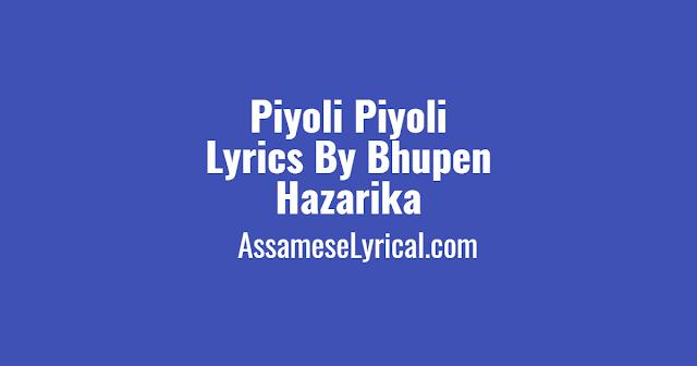Piyoli Piyoli Lyrics
