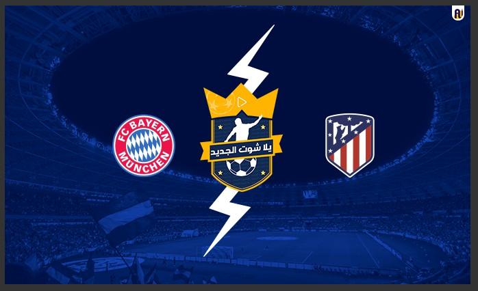 مشاهدة مباراة بايرن ميونخ واتلتيكو مدريد  بث مباشر اليوم 1 / ديسمبر / 2020