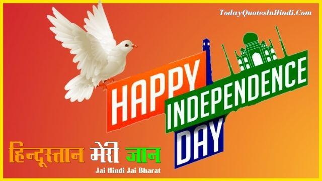 best independence day shayari in hindi