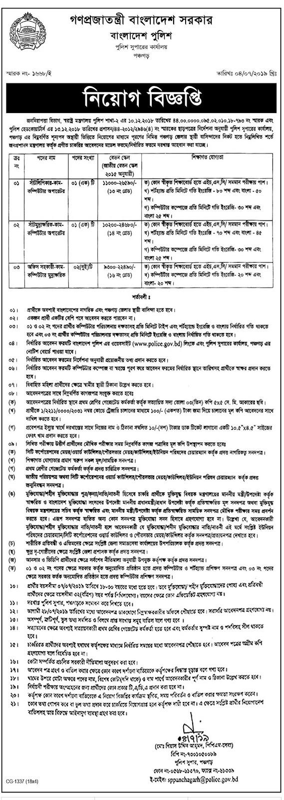বাংলাদেশ পুলিশ নিয়োগ বিজ্ঞপ্তি 2020