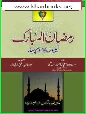 Ramzan-ul-Mubarak-urdu-islamic-book-By-Maulana-Ijaz-Ahmad-Azmi