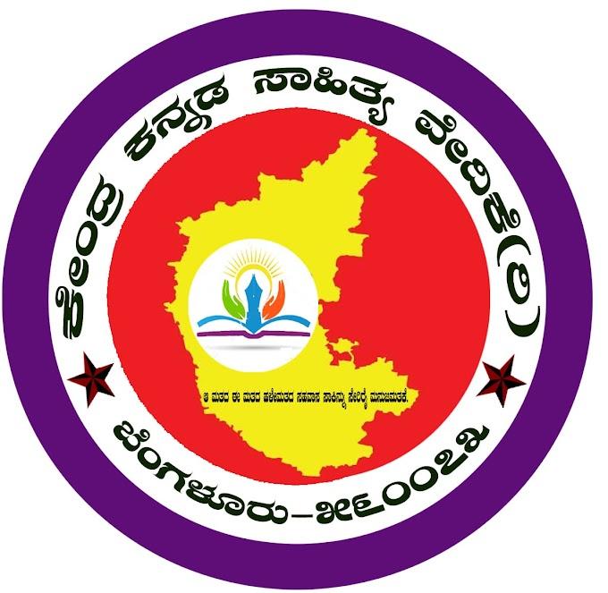 ಕೇಂದ್ರ ಕನ್ನಡ ಸಾಹಿತ್ಯ ವೇದಿಕೆ ಬೆಂಗಳೂರು