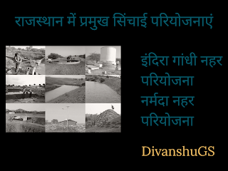 राजस्थान की प्रमुख सिंचाई परियोजनाएं