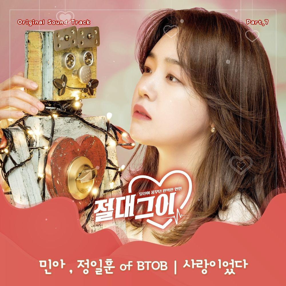 MINAH, JUNG ILHOON – My Absolute Boyfriend OST Part.7