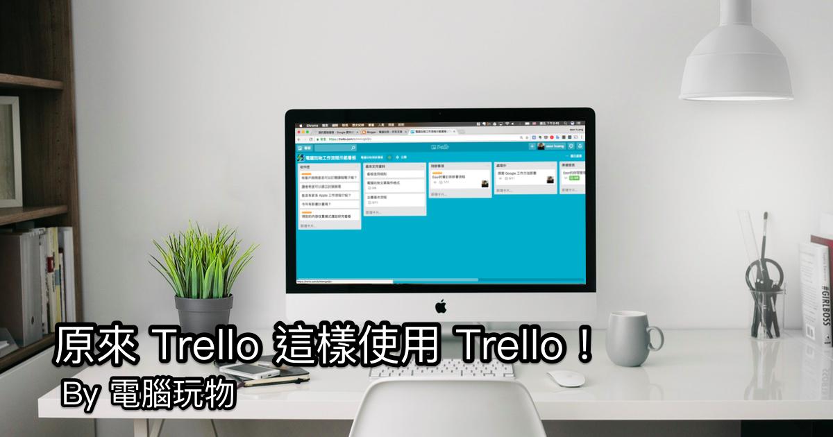 Trello 團隊如何使用 Trello? 8個專案排程協作重點技巧