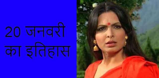 आज ही भारतीय अभिनेत्री परवीन बॉबी का निधन हुआ