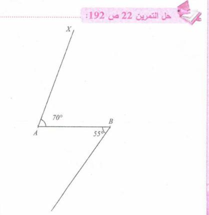 حل تمرين 22 صفحة 192 رياضيات للسنة الأولى متوسط الجيل الثاني