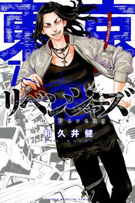 東京リベンジャーズ コミック 表紙 第7巻 場地圭介   東リベ 東卍   Tokyo Revengers Volumes