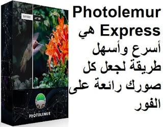 Photolemur Express هي أسرع وأسهل طريقة لجعل كل صورك رائعة على الفور