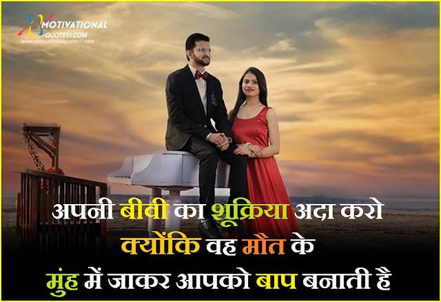 wife husband love status, husband wife love quotes hindi, sad status husband wife, sad husband wife status,