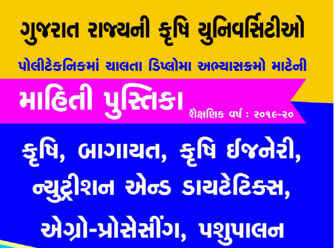Gujarat avri admission 2019