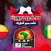 موعدنا مع مباراة السنغال وبنين 10/07/2019 كاس الامم الافريقية