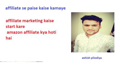 affiliate marketing kaise start kare? how to start affiliate marketing in Hindi