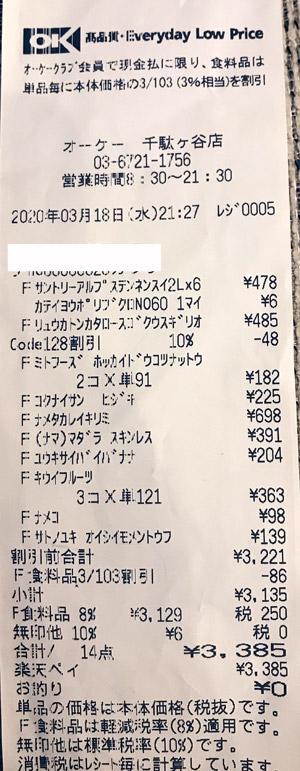OK オーケー 千駄ヶ谷店 2020/3/18 のレシート