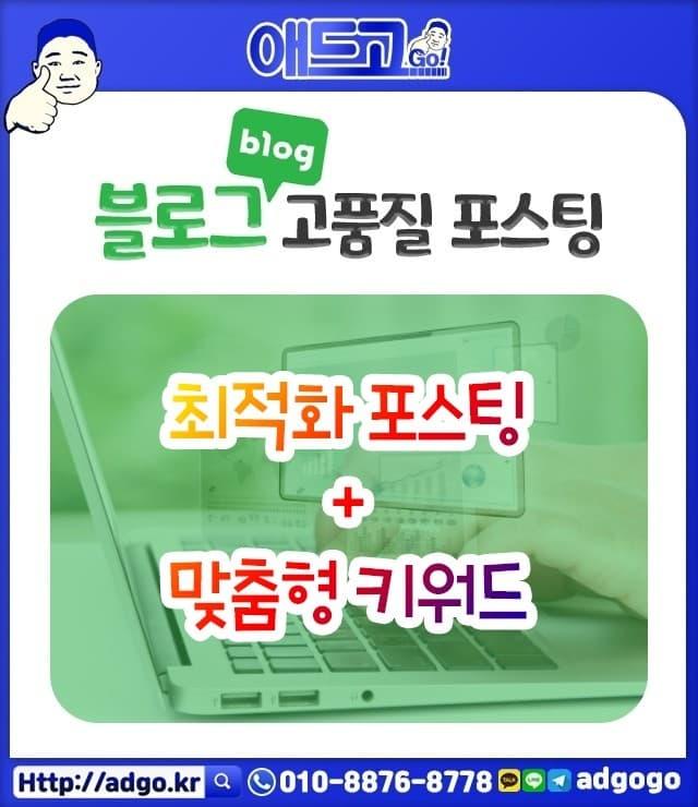 인천부평 자동광고