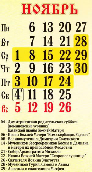 Календарь года церковный: посты и праздники на 2017 год