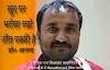 सुपर 30 के संस्थापक आनंद कुमार | IIT-JEE की मुफ्त कोचिंग देते हैं