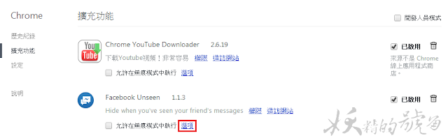 6 - [Chrome] Facebook Unseen 讓你已讀不必回!