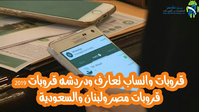 قروبات واتساب تعارف ودردشه قروبات 2019 قروبات مصر ولبنان والسعودية