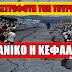 ΚΥΒΕΡΝΗΤΙΚΗ ΑΛΗΤΕΙΑ! Γεμίζουν την Κεφαλονία με λαθρο-πρόσφυγες!!!