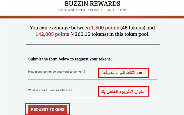 Buzzin.com - Crypto Rewards
