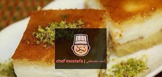 cream Basbousa