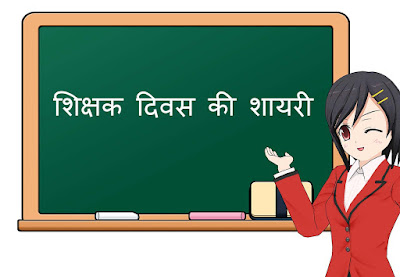 Teacher Day Shayari in Hindi
