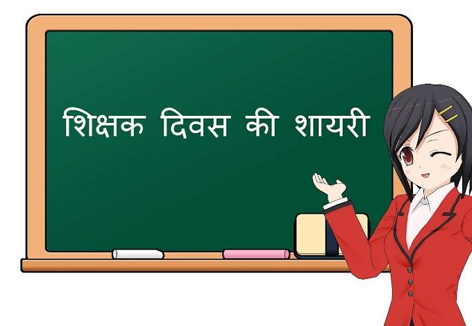 Best Teacher Day Shayari in Hindi 2020