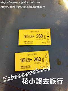 福岡地鐵單程票