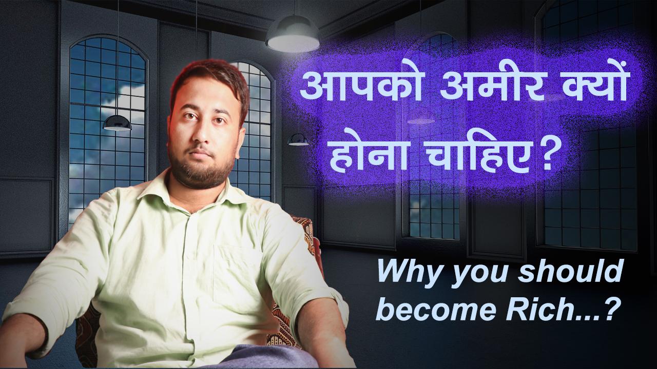 आपको अमीर क्यों होना चाहिए? Why you should become Rich - Hindi Motivational Articles and Stories