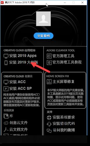 Adobe_2019_MasterCol_win_v9.8%25232_20190327-vposy-intercambiosvirtuales.org-01.png
