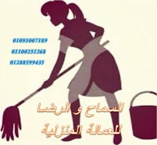 السماح والرضا توفرعاملات نظافة