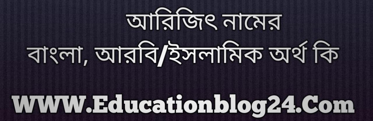 Arijit name meaning in Bengali, অরিজিৎ নামের অর্থ কি, অরিজিৎ নামের বাংলা অর্থ কি, অরিজিৎ নামের ইসলামিক অর্থ কি, অরিজিৎ কি ইসলামিক /আরবি নাম