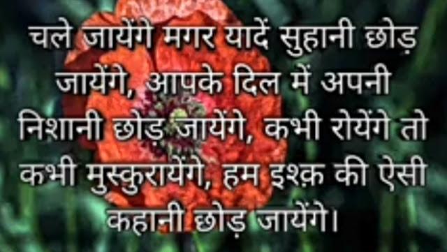 Romantic Shayari in Hindi on love