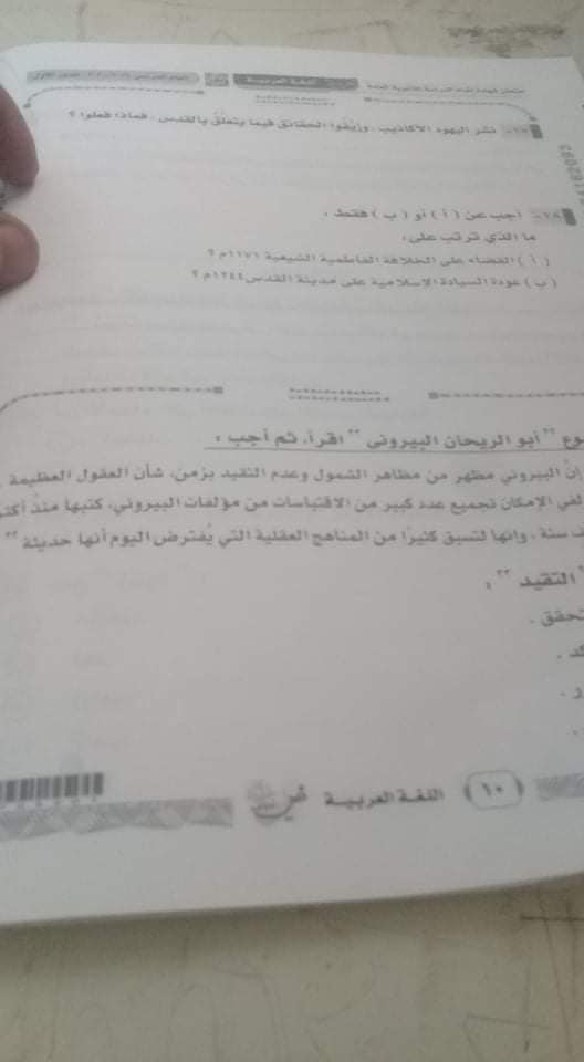 اجابة بوكليت اللغة العربية للثانوية العامة 2020 10