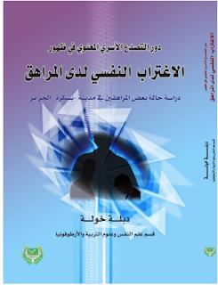 تحميل كتاب دور التصدع الأسري المعنوي في ظهور الاغتراب النفسي لدى المراهق PDF