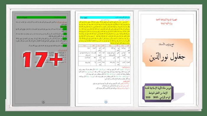 ملخص شامل في التربية الإسلامية للسنة الرابعة متوسط