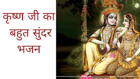 Shyam bhajan in hindi apni bansi ko roke