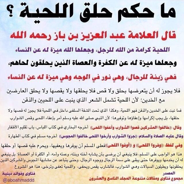قانونيات اللحية في الإسلام حكم حلق اللحية حدود اللحية