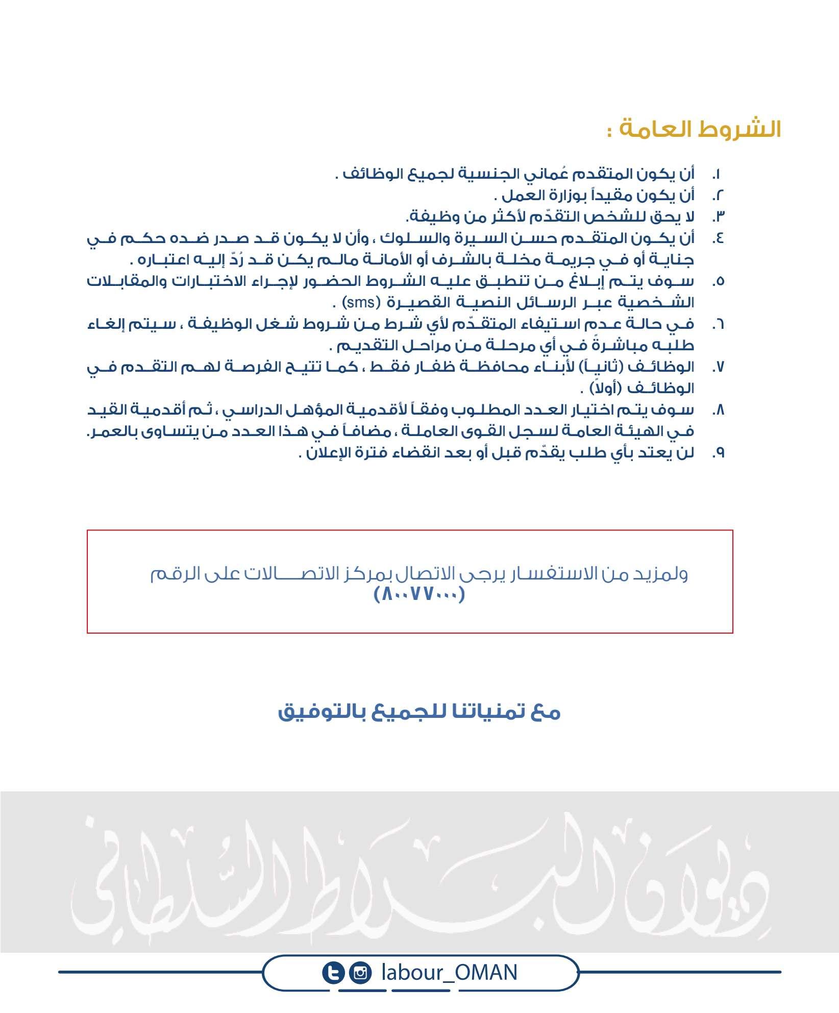 وظائف شاغرة بديوان البلاط السلطاني 2021