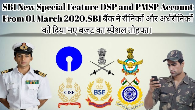 PMSP and DSP SBI Bank Account new Revised 2020 Feature. SBI PMSP/DSP New Feature 2020.