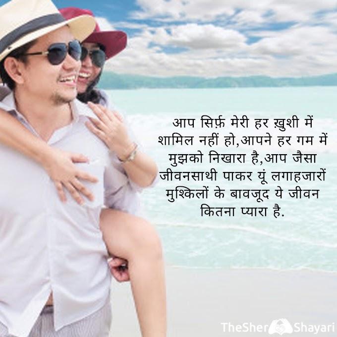 50+ Latest Romantic Love Shero Shayari In Hindi for Girlfriend, Boyfriend